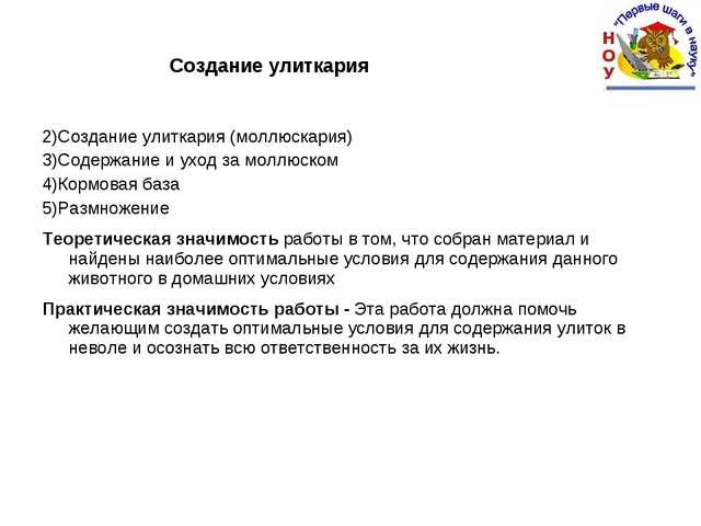 Создание улиткария 2)Создание улиткария (моллюскария) 3)Содержание и уход за...