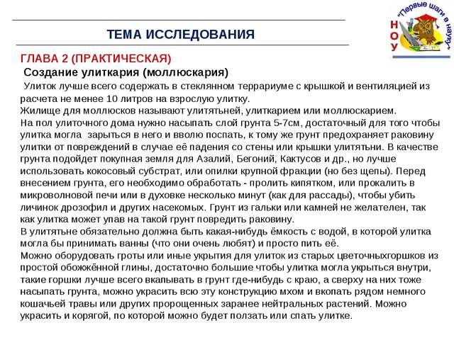 ГЛАВА 2 (ПРАКТИЧЕСКАЯ) Создание улиткария (моллюскария) Улиток лучше всего со...