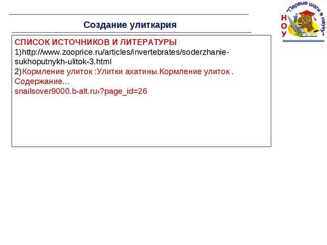СПИСОК ИСТОЧНИКОВ И ЛИТЕРАТУРЫ 1)http://www.zooprice.ru/articles/invertebrate...