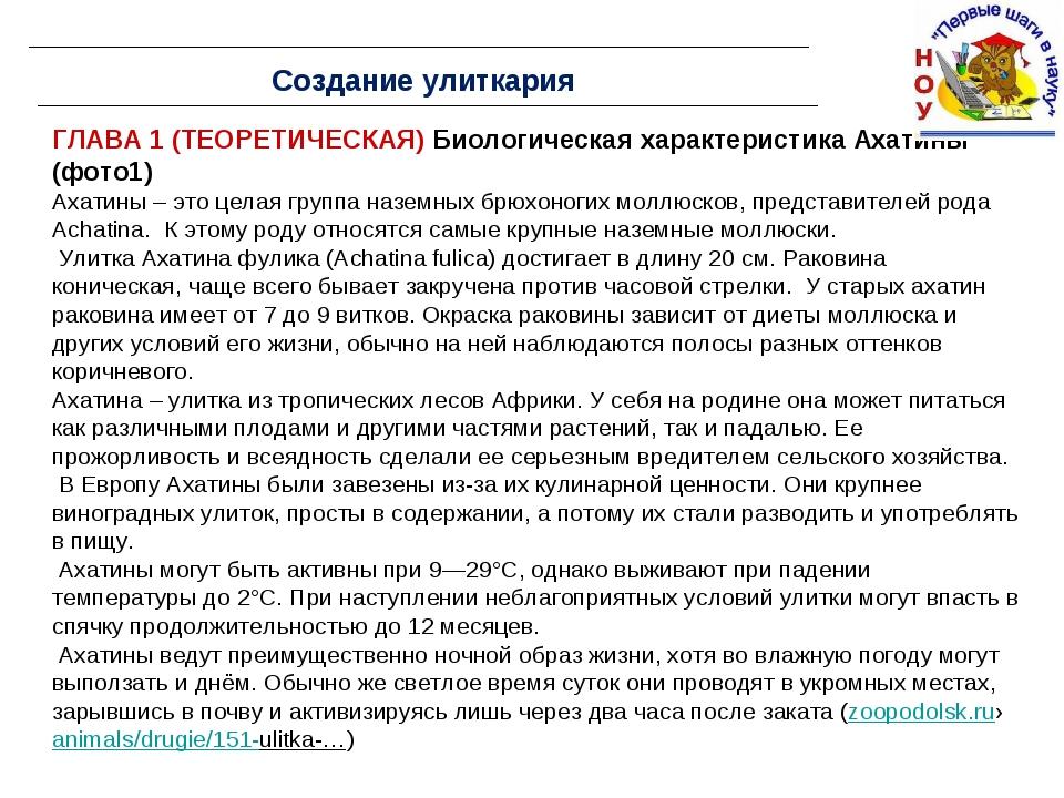 ГЛАВА 1 (ТЕОРЕТИЧЕСКАЯ) Биологическая характеристика Ахатины (фото1) Ахатины...