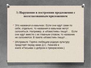 3)Нарушение в построении предложения с несогласованным приложением Этоназва