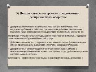 5)Неправильное построение предложения с деепричастным оборотом Деепричастия