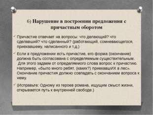 6)Нарушение в построении предложения с причастным оборотом Причастие отвечае