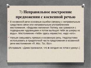 7)Неправильное построение предложения с косвенной речью В косвенной речи осн
