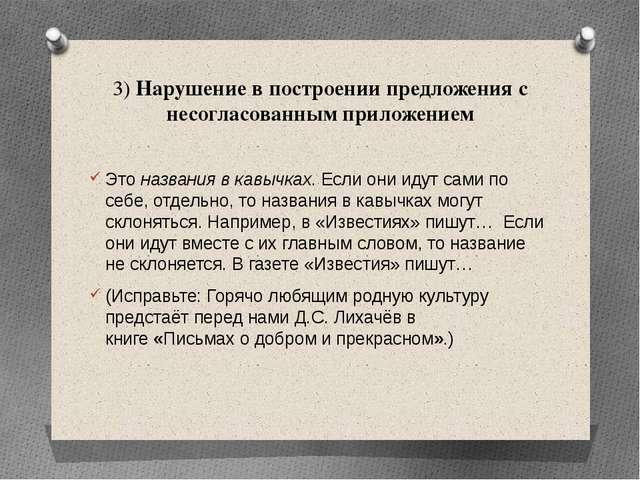 3)Нарушение в построении предложения с несогласованным приложением Этоназва...