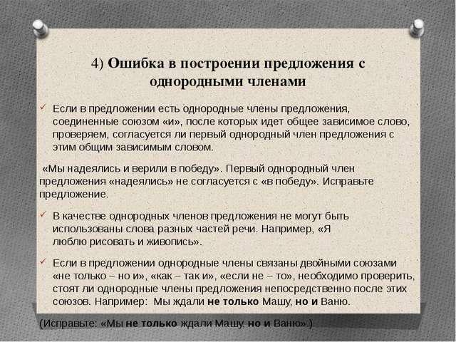 4)Ошибка в построении предложения с однородными членами Если в предложении е...