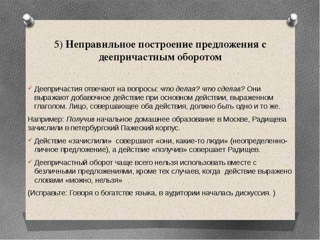 5)Неправильное построение предложения с деепричастным оборотом Деепричастия...