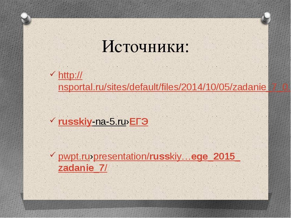 Источники: http://nsportal.ru/sites/default/files/2014/10/05/zadanie_7_0.docx...