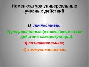 Номенклатура универсальных учебных действий личностные; 2) регулятивные (вклю