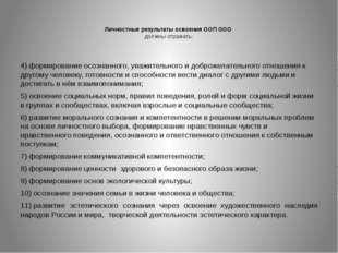 Личностные результаты освоения ООП ООО должны отражать: 4)формирование осоз