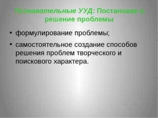 Познавательные УУД: Постановка и решение проблемы формулирование проблемы; са