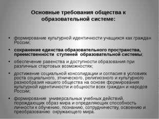 Основные требования общества к образовательной системе: формирование культурн