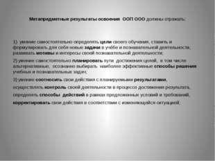 Метапредметные результаты освоения ООП ООО должны отражать: 1) умение самос