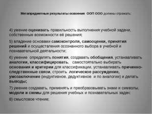 Метапредметные результаты освоения ООП ООО должны отражать: 4) умение оценив