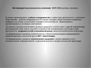 Метапредметные результаты освоения ООП ООО должны отражать: 9)умение органи