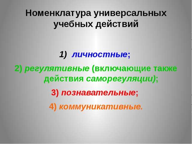 Номенклатура универсальных учебных действий личностные; 2) регулятивные (вклю...