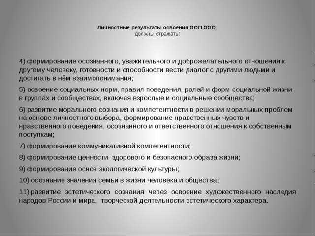 Личностные результаты освоения ООП ООО должны отражать: 4)формирование осоз...