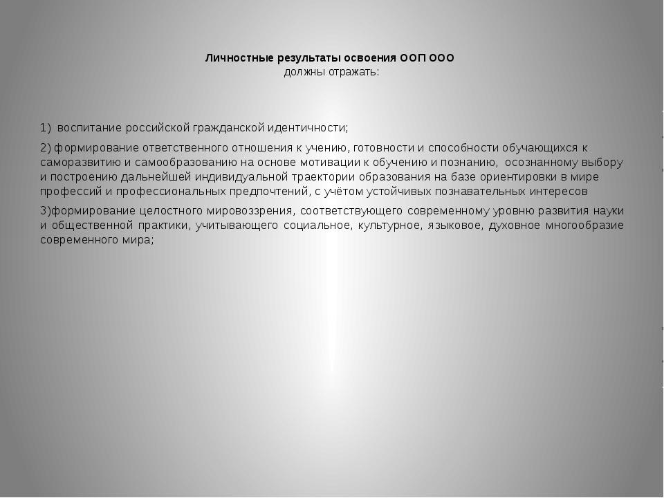 Личностные результаты освоения ООП ООО должны отражать: 1) воспитание росси...