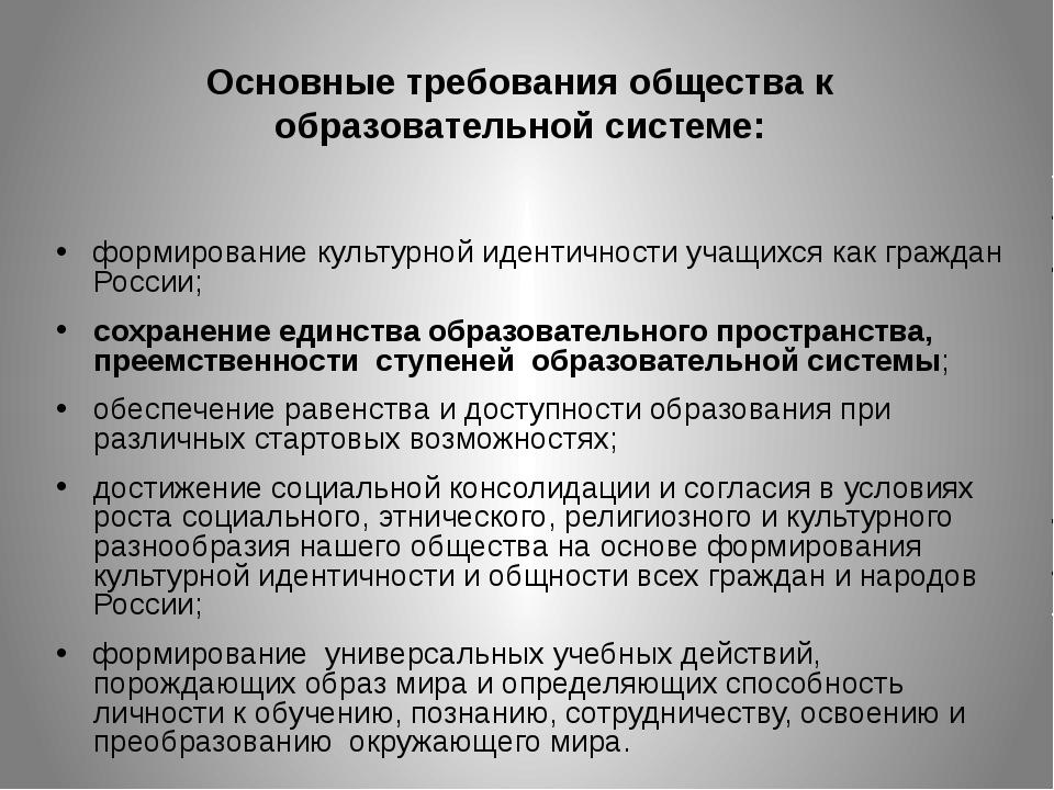 Основные требования общества к образовательной системе: формирование культурн...