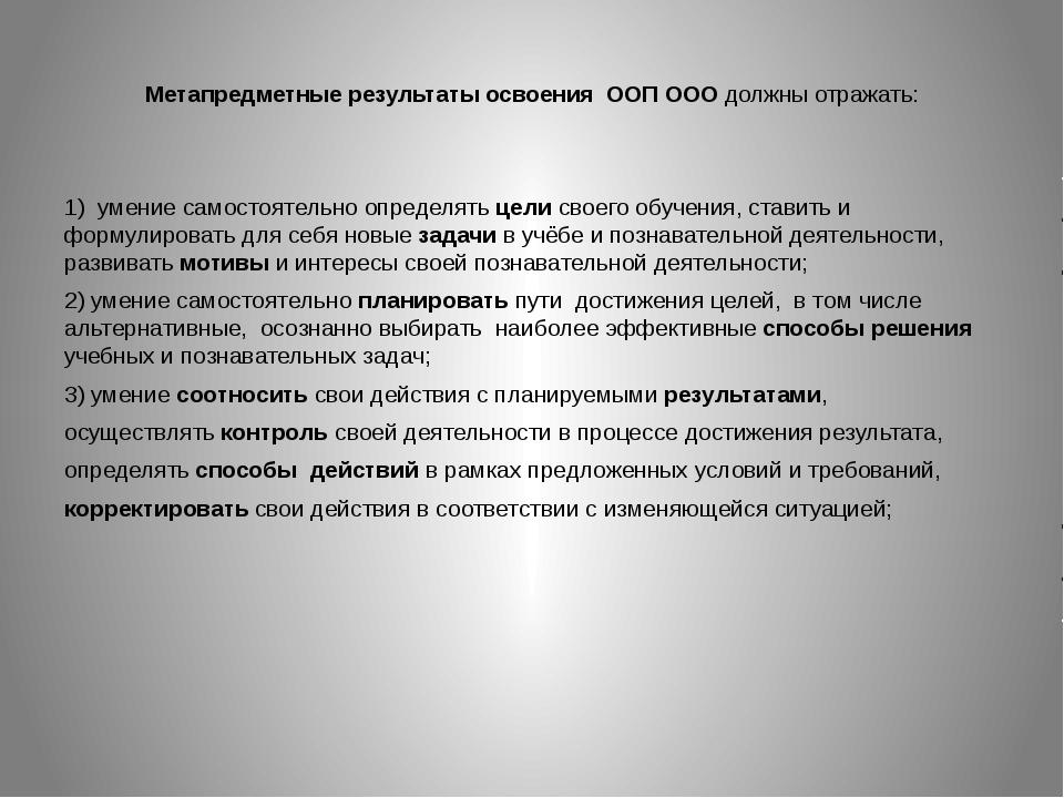 Метапредметные результаты освоения ООП ООО должны отражать: 1) умение самос...