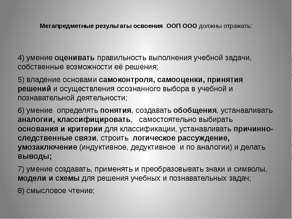Метапредметные результаты освоения ООП ООО должны отражать: 4) умение оценив...