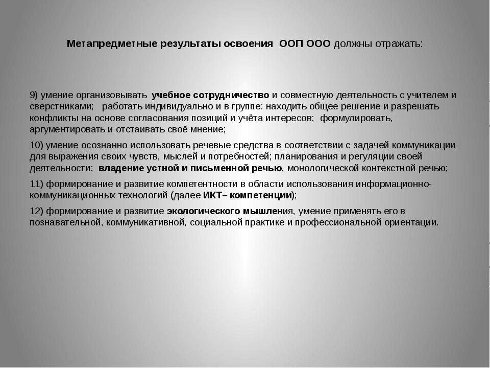 Метапредметные результаты освоения ООП ООО должны отражать: 9)умение органи...