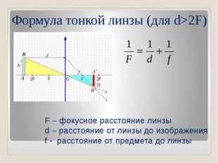 Формула тонкой линзы (для d>2F) F – фокусное расстояние линзы d – расстояние