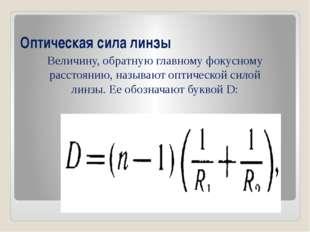Оптическая сила линзы Величину, обратную главному фокусному расстоянию, назыв