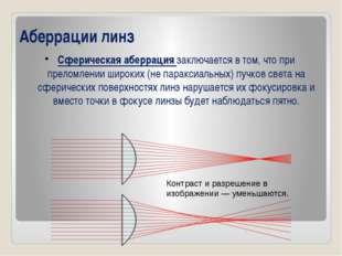 Аберрации линз Сферическая аберрациязаключается в том, что при преломлении ш