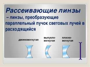 Рассеивающие линзы – линзы, преобразующие параллельный пучок световых лучей в