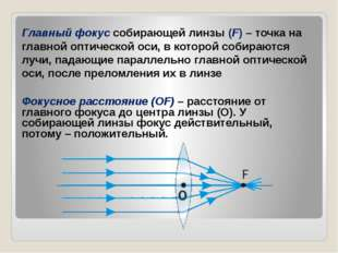 Главный фокус собирающей линзы (F) – точка на главной оптической оси, в котор