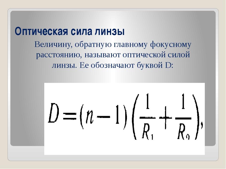 Оптическая сила линзы Величину, обратную главному фокусному расстоянию, назыв...