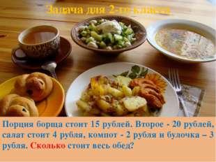 Задача для 2-го класса Порция борща стоит 15 рублей. Второе - 20 рублей, сала