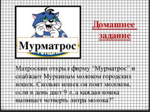 """Матроскин открыл фирму """"Мурматрос"""" и снабжает Муркиным молоком городских коше"""