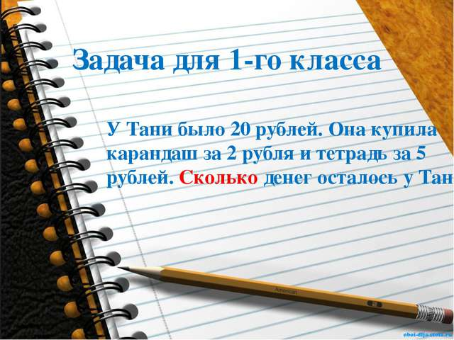 Задача для 1-го класса У Тани было 20 рублей. Она купила карандаш за 2 рубля...