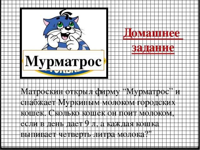"""Матроскин открыл фирму """"Мурматрос"""" и снабжает Муркиным молоком городских коше..."""