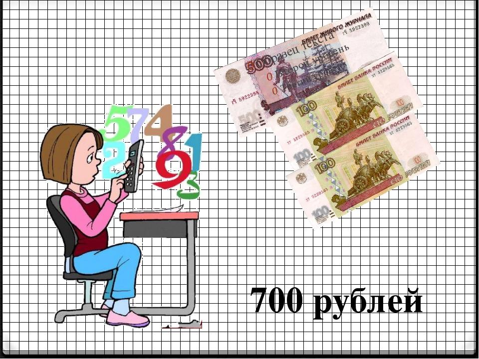 700 рублей