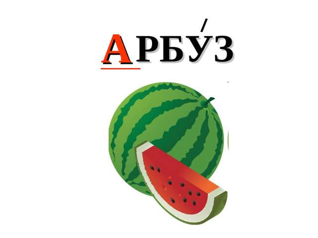 . РБУЗ А