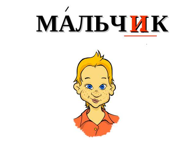 МАЛЬЧ . К И