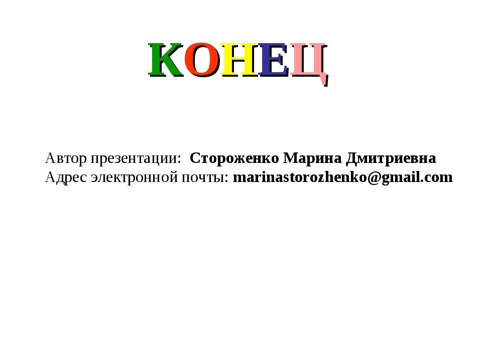 КОНЕЦ Автор презентации: Стороженко Марина Дмитриевна Адрес электронной почты...