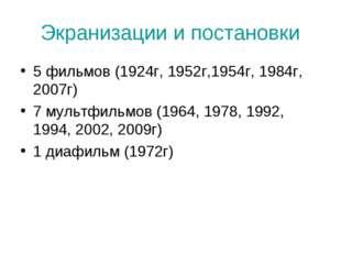 Экранизации и постановки 5 фильмов (1924г, 1952г,1954г, 1984г, 2007г) 7 мульт