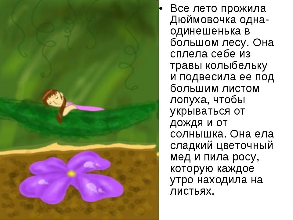 Все лето прожила Дюймовочка одна-одинешенька в большом лесу. Она сплела себе...