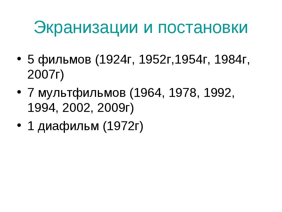 Экранизации и постановки 5 фильмов (1924г, 1952г,1954г, 1984г, 2007г) 7 мульт...