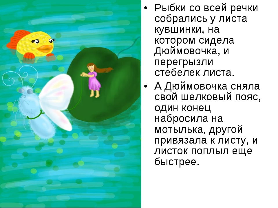 Рыбки со всей речки собрались у листа кувшинки, на котором сидела Дюймовочка,...