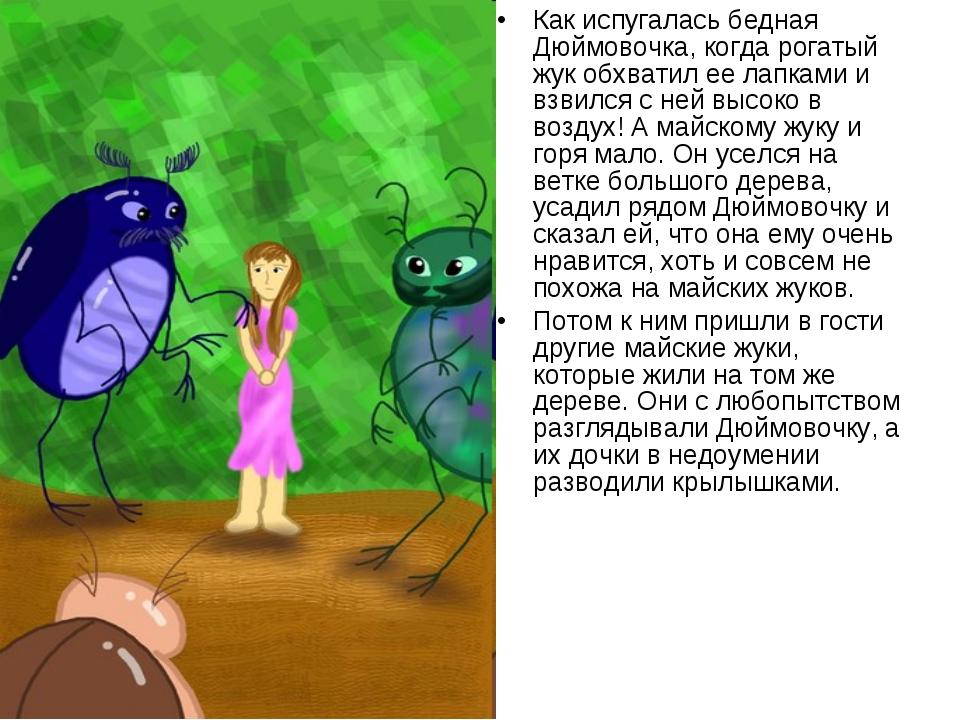 Как испугалась бедная Дюймовочка, когда рогатый жук обхватил ее лапками и взв...