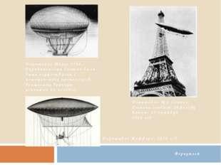 Космический корабль. Реформы… Численность населения… Инновации… Колонизация…