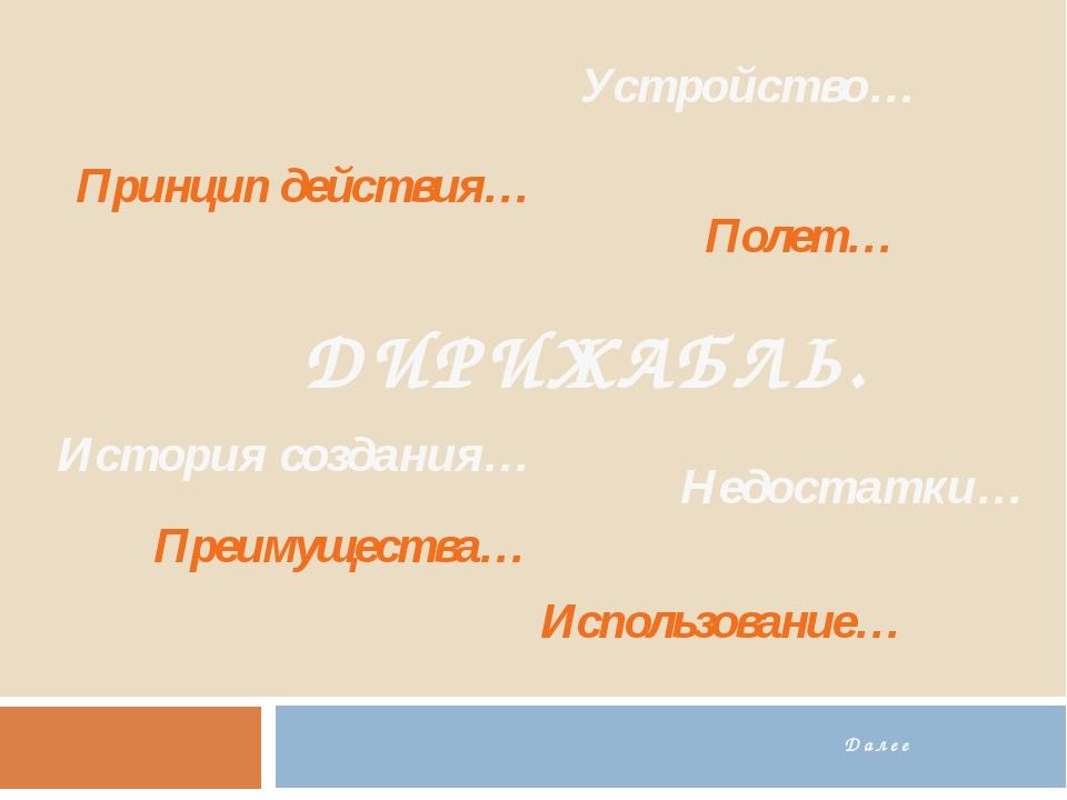 ДИРИЖАБЛЬ. История создания… Принцип действия… Устройство… Полет… Преимуществ...