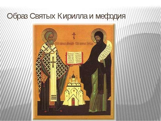 Образ Святых Кирилла и мефодия