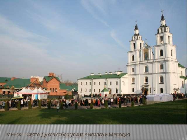 Минск – Свято-Духов собор улица Килилла и Мефодия