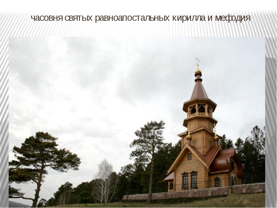 часовня святых равноапостальных кирилла и мефодия